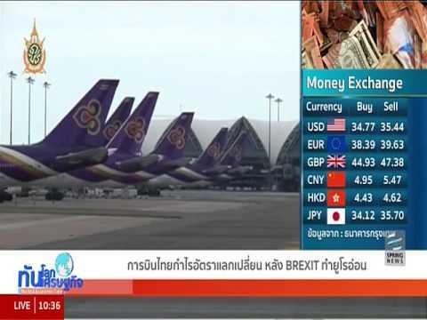 ทันโลก ทันเศรษฐกิจ 8/7/59 : การบินไทยกำไร FX ราว 1.7 พันลบ. หลัง BREXIT ทำยูโรอ่อน