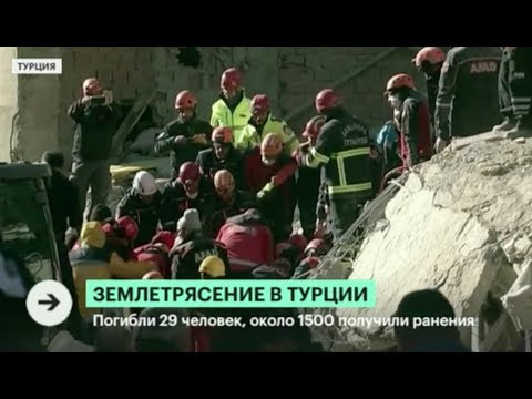 Землетрясение в Турции.