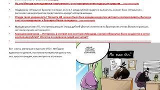 Владимир Кузьмин против «Открытие Брокер»
