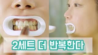 루투스 치아미백 헬스장편