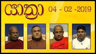 YATHRA - යාත්රා | 04 - 02 - 2019 | SIYATHA TV Thumbnail