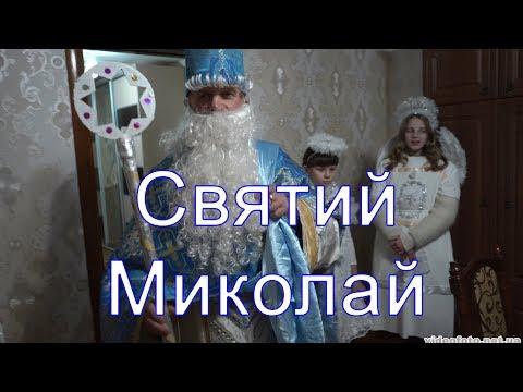 Миколай прийшов до