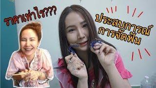 ประสบการณ์การจัดฟันครั้งแรก   Yui BBN . . ฝากกดlike กดsubscribe ด้ว...