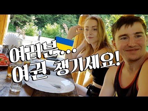 우크라이나 친구들이 힐링 시켜줬어요...고마워!(현지인 처럼 하루 놀아보기)세계 일주+202