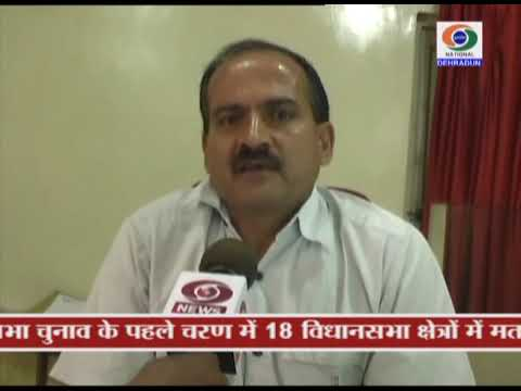 GROUND REPORT UTTRAKHAND NAINITAL P.M JAN DHAN YOJNA 12 NOVEMBER 2018