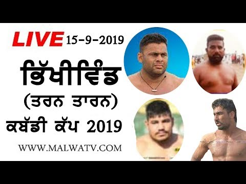1C.🔴 LIVE BHIKHIWIND (Tarn Taran) KABADDI CUP - 2019 || LIVE STREAMED VIDEO