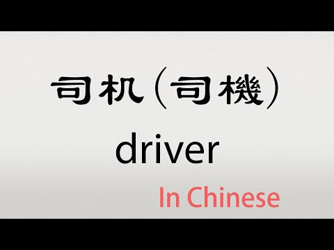 The Chinese word siji - 司机 - sījī (driver in Chinese)