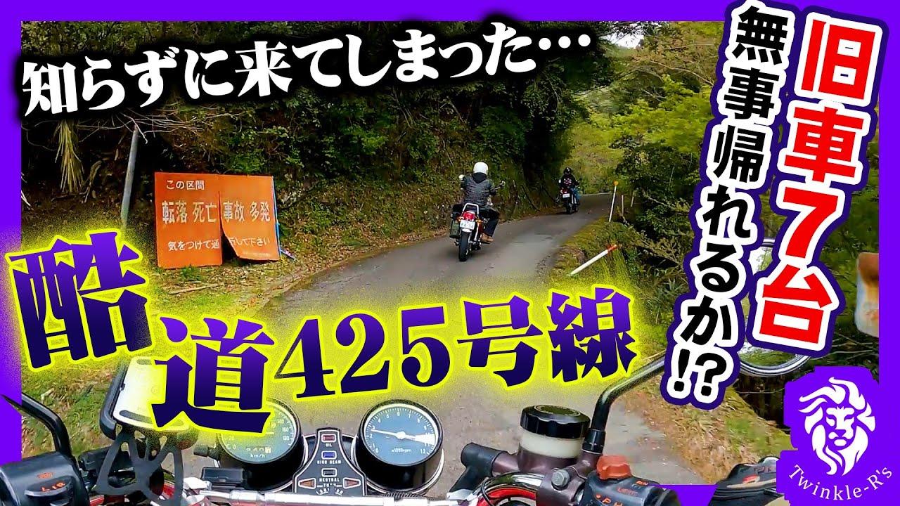【酷道425号線ツーリング】知らずに来てた日本3大酷道!「この区間、転落死亡事故多発」の看板!絶版車7台は、無事に通過できるのか!?実録ドキュメンタリー