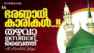 ഭരണാധികാരികൾ │Thazhava Usthad Baith │ Al Mavahibul Jaliyya │ Malayalam Islamic Songs