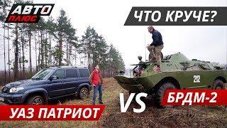 Внедорожник для России: УАЗ Патриот vs БРДМ-2