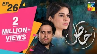 Khaas Episode 26 HUM TV Drama 16 October 2019