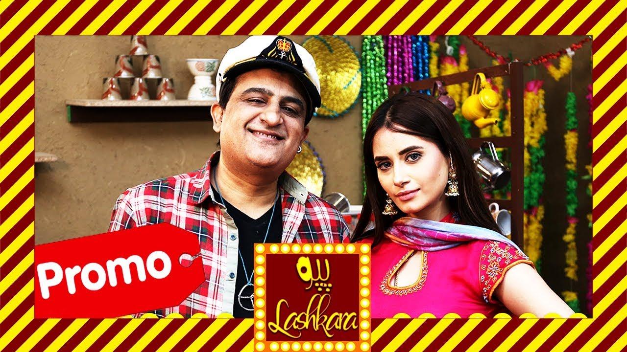 Pappu Lashkara - Episode 1 Promo | Food Authority | Jawad Bashir, Hannah Butt, Hassan Khan