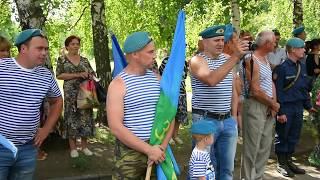 День ВДВ 2017. Котовск, Тамбовская обл., КТВ-8