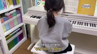 아이 첫 피아노 다이나톤 DCP-580 화이트 가격 입…