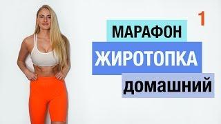 МАРАФОН ЖИРОТОПКА Тренировка 1 ЖИРОСЖИГАЮЩАЯ ТРЕНИРОВКА