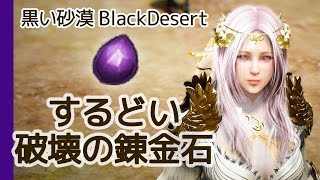 黒い砂漠 するどい破壊の錬金石できました