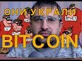 Как воруют Bitcoin?