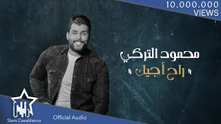 محمود التركي - راح اجيك (حصرياً) | 2020 | (Mahmoud Al-Turky - Rah Ajyk (Exclusive