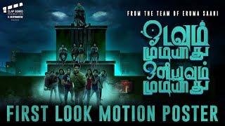 Odavum Mudiyadhu Oliyavum Mudiyadhu Motion Poster | 4K |  Eruma Saani  | Ramesh  |  Kaushik Krish