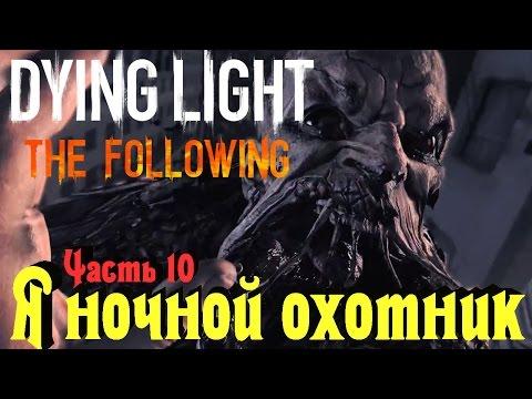 Dying Light - Режим обновленного монстра
