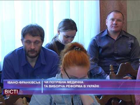 Чи потрібна медична та виборча реформа в Україні?