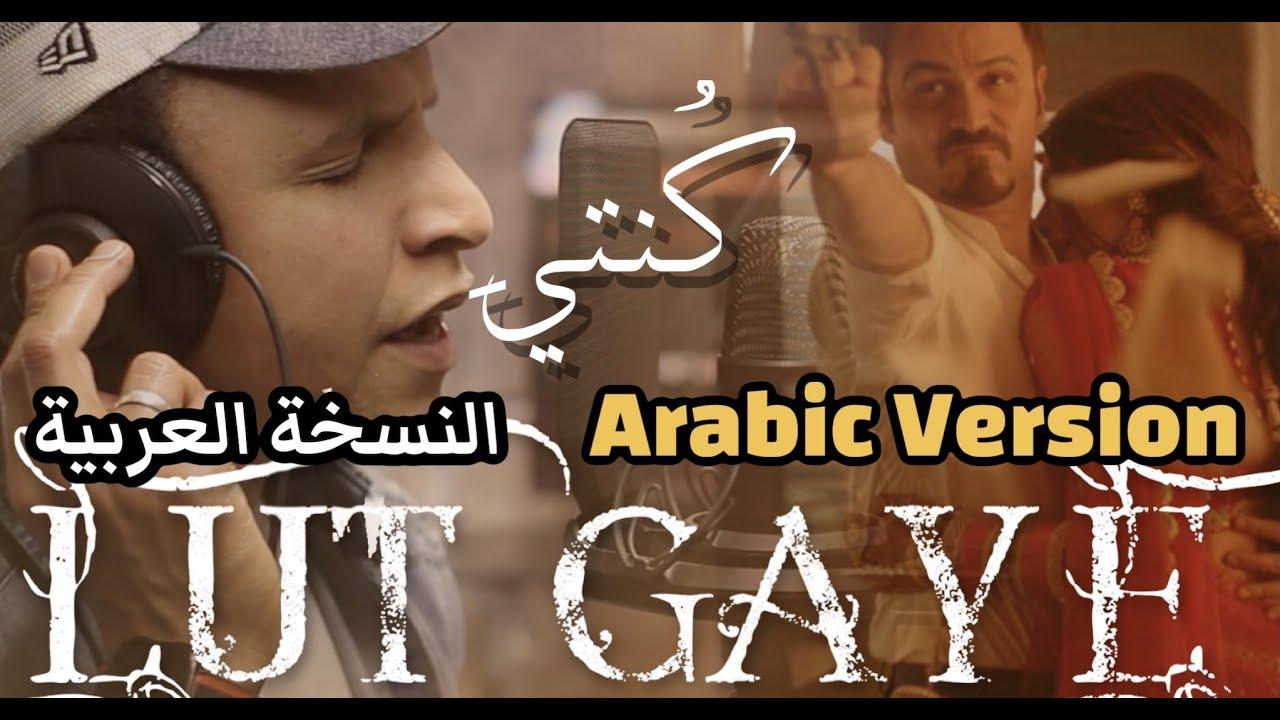 "Lut Gaye लुट गए  (Arabic version) - ""Official Lyric Video"" أجمل أغنية هندية بالعربية مع الكلمات"