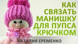 Манишка для куколки крючком // мастер-класс toyfabric