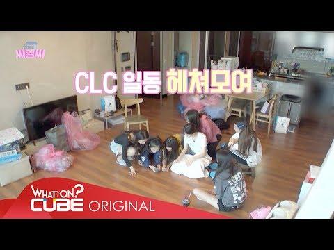 CLC(씨엘씨) - 성동구민 CLC EP. 01 thumbnail