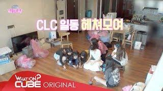 [ENG SUB] CLC in Seongdong-Gu EP. 01