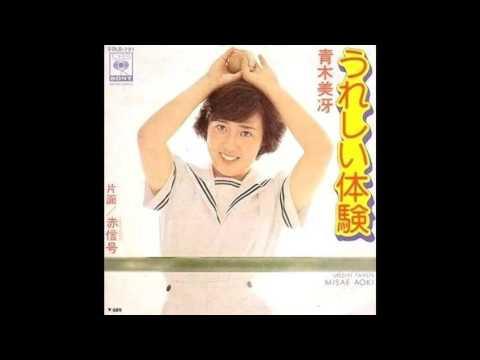 青木美冴 Misae Aoki 1976年 (生歌) うれしい体験 街あかりキラキラ MMP