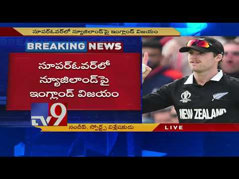 England wins 2019 World Cup after super over drama - TV9