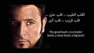 Mohamed Fouad - Al Alb Al Tayyeb - Arabic and English subtitles محمد فؤاد - القلب الطيب