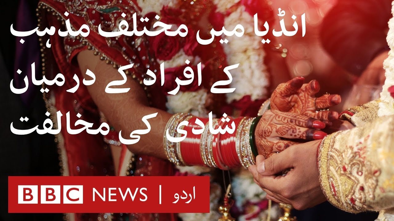 'Love Jihad': Inter-religion marriages see rise in opposition in India - BBC URDU