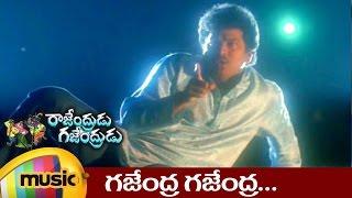 Gajendra Gajendra Full Video Song   Rajendrudu Gajendrudu Telugu Movie   Rajendra Prasad   Soundarya