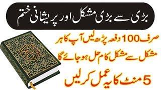 Bari se Bari Mushkil ya Pereshani Khatam Kerna Ka Khaas Amal Islamic Adab