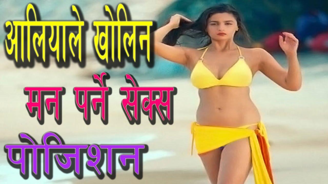 Fucking Images Of Alia Bhat alia bhatt - favourite sex position | आलियाले खोलिन मन पर्ने सेक्स पोजिशन