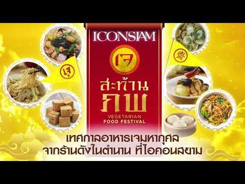 เจสะท้านภพ ณ ไอคอนสยาม l Vegetarian Food Festival @ICONSIAM 5-14 ตุลาคม 2564