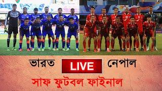 India VS Nepal Football Final Match। SAFF Championship 2021 Final। SAFF Football Final। LIVE
