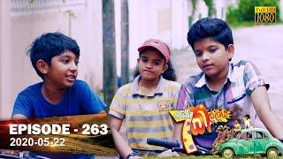 Hathe Kalliya | Episode 263 | 2020-05-22 Thumbnail