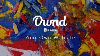 Ameba Owndを使えば、誰でもかんたんにウェブサイトをつくることができ...