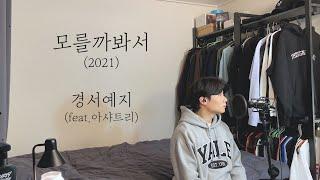 [COVER] 경서예지 - 모를까봐서(2021) feat.아샤트리 (원곡:쥬얼리) 남자커버 ㅣ Cover b…