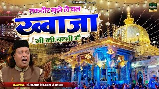 सुपरहिट अजमेर शरीफ क़व्वाली | Taqdeer Mujhe Le Chal Khwaja Ji Ki Basti Me | New Qawwali 2021