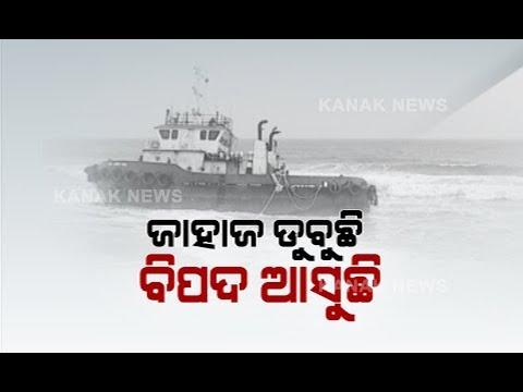 Malaysian cargo ship drifts towards Odisha