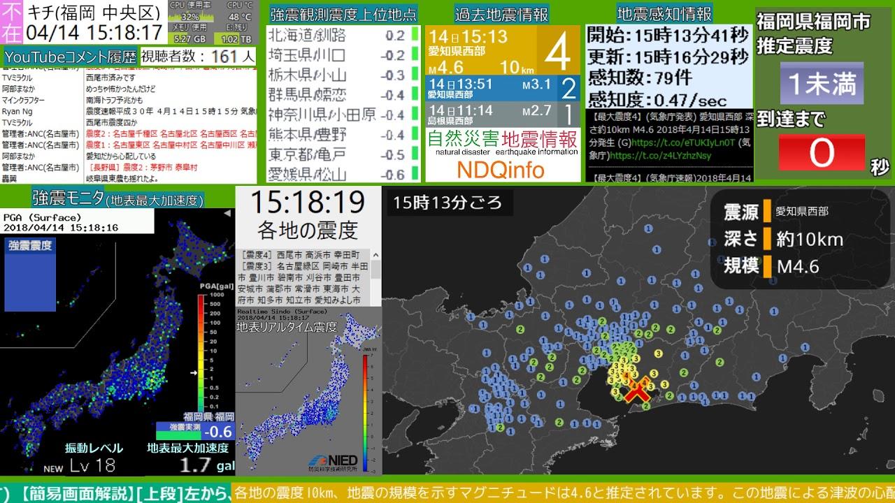 地震 愛知 速報 県