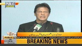 PM Imran Khan Complete Speech at Pakistan Economic Forum today | 13th December 2018