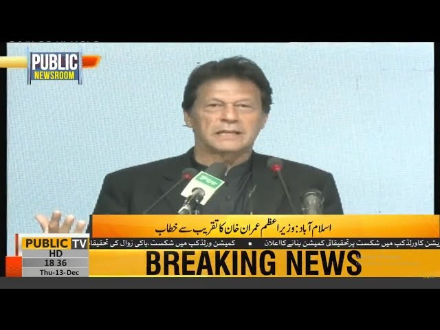 PM Imran Khan Complete Speech at Pakistan Economic Forum today | 13th December 2018