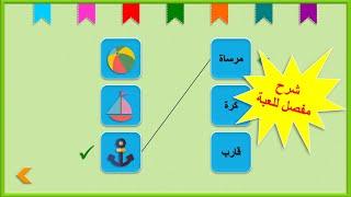 شرح تصميم لعبة ربط الاسم بالصورة بواسطة برنامج البوربوينت PowerPoint Tutorial