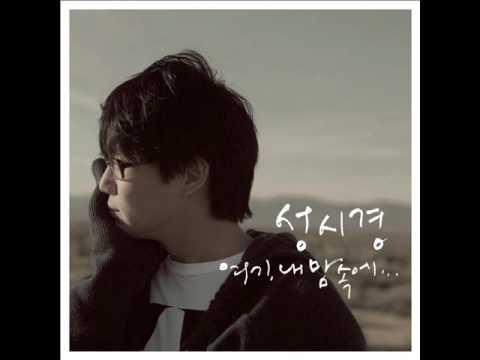 Sung Si Kyung - 더 아름다워져