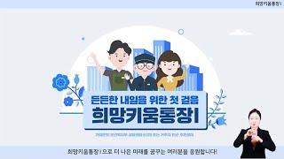 희망키움통장Ⅰ 홍보영상(한국자활복지개발원)