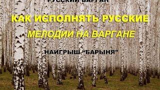 """Как исполнять русские мелодии на варгане. """"Барыня"""""""